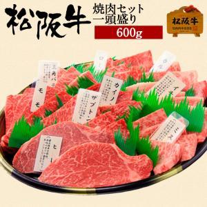 お中元 肉 松阪牛 ギフト 焼肉 一頭盛り 600g 国産 和牛 お祝い 牛肉 冷蔵 ブランド牛 グ...