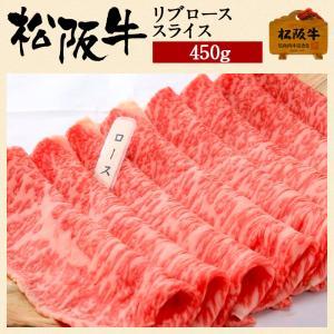 お中元 肉 松阪牛 ギフト すき焼き リブロース スライス 450g 国産 和牛 お祝い 牛肉 冷蔵...