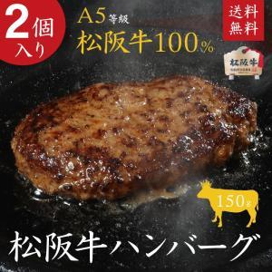 松阪牛ハンバーグ(松坂牛)松阪牛A5等級100%ハンバーグ 150g×2個入り お歳暮クリスマスギフト【送料・のし・ラッピング無料】