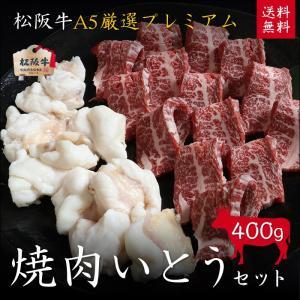 松阪牛(松坂牛)焼肉いとうセット二人前400g 松阪牛カルビ...