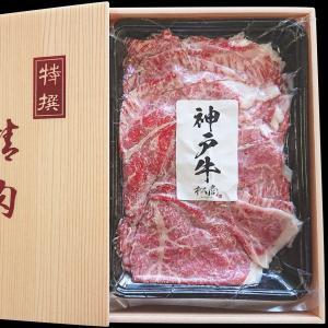 神戸牛 切り落とし 400g 約3〜4人前 大特価 送料無料 すき焼き しゃぶしゃぶ  冷凍