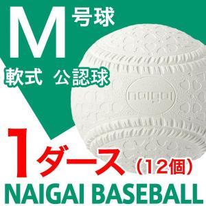 ナイガイ M号 公認球(試合球)1ダース/軟式野球ボール 16JBR112|matsuspo