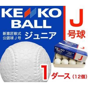 【入荷】【送料無料】ナガセケンコー J号 1ダース 軟式野球ボール 小学生用 ジュニア 公認球 試合球 検定球 16JBR12100