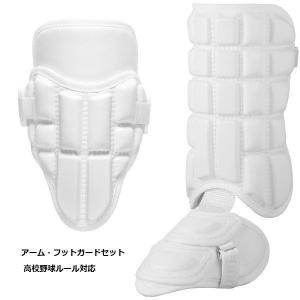 品番:1DJPC006 アーム・フットガードセット 高校野球ルール対応 カラー 01:ホワイト サイ...