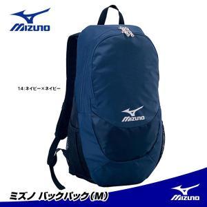ミズノ バックパック(M) 33JD5075 matsuspo