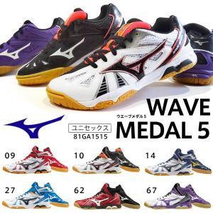 ミズノ ウエーブメダル5 卓球 シューズ 81GA1515  メンズ レディース