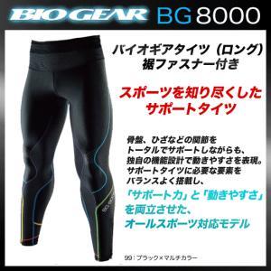 ミズノ 【BG8000】バイオギアタイツ(ロング)裾ファスナー付き【オールスポーツ対応モデル】A60BP270 マルチカラー