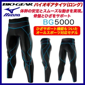 ミズノ バイオギアタイツ(ロング)【BG5000】オールスポーツ対応モデル A60BP300
