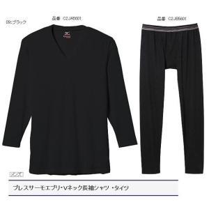 ミズノ ブレスサーモエブリ Vネック長袖シャツ、タイツ 上下セット、メンズ用 C2JA5601 C2JB5601