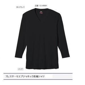 ミズノ ブレスサーモエブリ Vネック長袖シャツ、メンズ用 C2JA5601