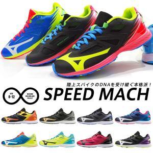 ミズノ スピードマッハ K1GC2022 ジュニアシューズ ランニング 運動靴 マラソン 運動会 ス...
