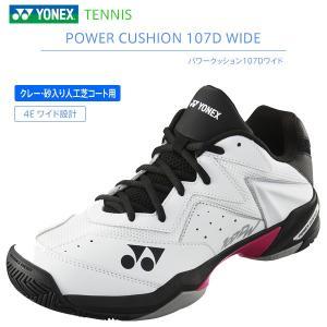ヨネックス テニスシューズ パワークッション107Dワイド SHT107DW-141