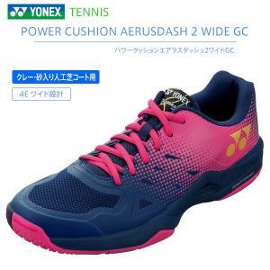 ヨネックス テニスシューズ パワークッションエアラスダッシュ2ワイドGC SHTAD2WG-675