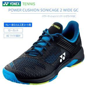ヨネックス テニスシューズ パワークッションソニケージ2ワイドGC SHTS2WGC-188