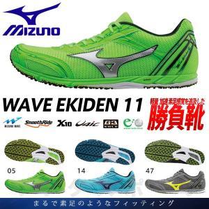 ミズノ ウエーブエキデン11 駅伝 U1GD1720 ランニング マラソン|matsuspo