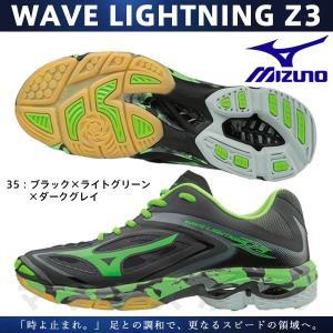 【入荷】ミズノ バレーボールシューズ ウエーブライトニングZ3 V1GA1700|matsuspo