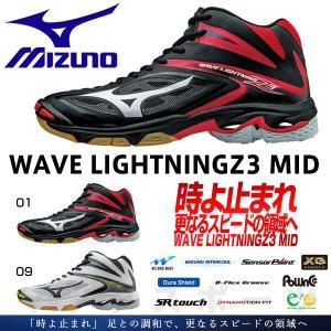 ミズノ バレーボールシューズ ウエーブライトニングZ3 MID V1GA1705|matsuspo