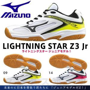 ミズノ ジュニア バレーボールシューズ ライトニングスターZ3 Jr V1GD1703|matsuspo