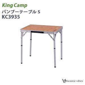 アウトドア テーブル 折りたたみ 約45×60cm 高さ調節 2段階 軽量 アルミ 天然竹 レイチェ...