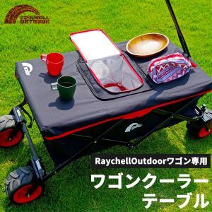ワゴンクーラーテーブル テーブル 保冷バック キャリーワゴン キャリーカート Raychell Ou...