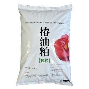 椿油粕(顆粒) 4.5kg 【天然サポニン粕同等品】