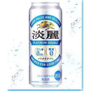 【500ml】キリン淡麗 プラチナダブル 500缶 24本入! 2ケースまで1個分の送料で発送可能で...