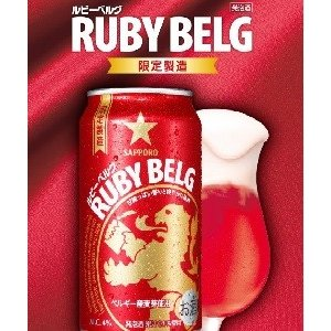 【送料無料 処分】サッポロルビーベルグ350缶24本 賞味期限2018年7月 2ケースまで1個分の送料で発送可能です北海道500円沖縄1000円送料かかります。
