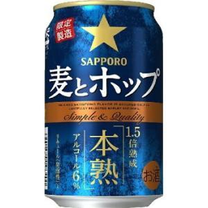 熟成された、最高のコク!麦とホップ史上、最も濃厚!!   リキュール(発泡性) アルコール分 6%