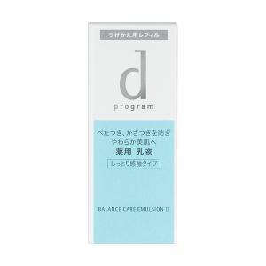★資生堂認定店★d プログラム バランスケア エマルジョン R II (つけかえ用レフィル)