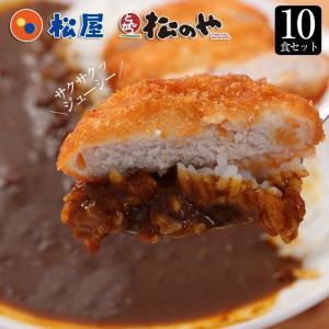 【松屋】ロースかつカレー10食セット(三元豚ロースかつ×10オリジナルカレー×10) 松屋 松のや ...