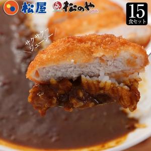 【松屋】ロースかつカレー15食セット(三元豚ロースかつ×15オリジナルカレー×15) 松のや お取り...
