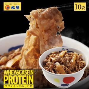 松屋 プロテイン牛めし10個 牛丼の具 牛肉 冷凍