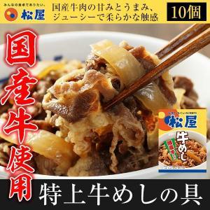 松屋国産牛めしの具10パックセット 送料無料 牛丼 牛肉 冷凍
