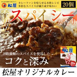 松屋 オリジナルカレー20個セット 送料無料 冷凍 辛口|matsuyafoods