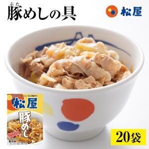 豚めしの具20個セット 送料無料 冷凍|matsuyafoods