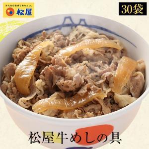 松屋牛めしの具(30個) 送料無料 牛丼の具 冷凍