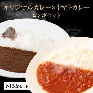 <松屋>オリジナル・トマトカレーセット30個(オリジナルカレー×15 トマトカレー×15) カレー トマト 冷凍