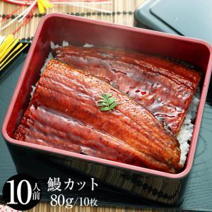 うなぎ 鰻 松屋 すし松 うなぎ カットメガ盛り(10人前) 黒胡麻焙煎七味250円相当付|matsuyafoods