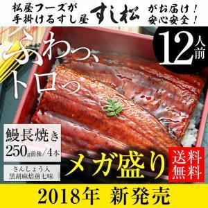 うなぎ 鰻 松屋 すし松 うなぎ 長焼きメガ盛り1kg超 4本(12人前) 黒胡麻焙煎七味250円相当付