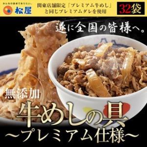 松屋牛めしの具(プレミアム仕様)(32個) 牛丼の具 冷凍