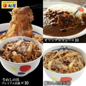 松屋 全部盛りセット30個セット(プレミアム仕様牛めし10個、豚めし10個、カレー10個)欲張りセット 牛丼 松屋 辛口 冷凍|matsuyafoods
