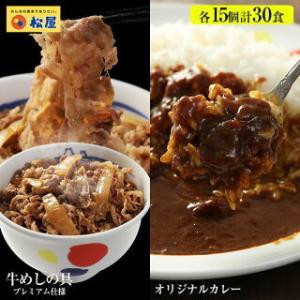 <松屋>カレーギュウセット30個(プレミアム仕様牛めしの具×15 オリジナルカレー×15) 牛丼 カレー 辛口 牛肉 冷凍|matsuyafoods