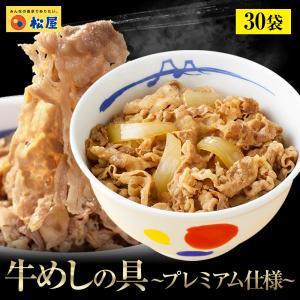 期間限定12000円→プレミアム会員5999円 松屋 牛めしの具(プレミアム仕様) 30個 牛丼の具 牛肉 冷凍