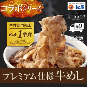 松屋牛めしの具(プレミアム仕様)(30個)【牛丼の具】