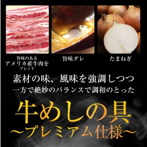 衝撃の46%オフ 松屋 牛めしの具(プレミアム仕様)30個 牛丼の具 牛肉 冷凍 |matsuyafoods|14