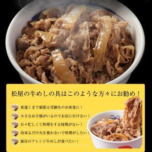 衝撃の46%オフ 松屋 牛めしの具(プレミアム仕様)30個 牛丼の具 牛肉 冷凍 |matsuyafoods|15