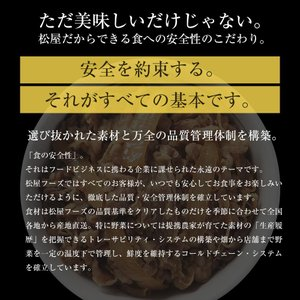 衝撃の46%オフ 松屋 牛めしの具(プレミアム仕様)30個 牛丼の具 牛肉 冷凍 |matsuyafoods|18