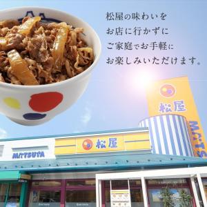 衝撃の46%オフ 松屋 牛めしの具(プレミアム仕様)30個 牛丼の具 牛肉 冷凍 |matsuyafoods|08