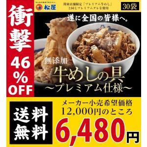 ≪おまけふりかけ2個(600円相当)付≫松屋牛めしの具(プレミアム仕様) 30個 牛丼の具 冷凍