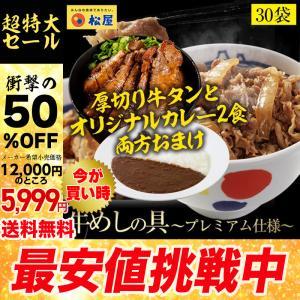 【 50%OFF+牛タン&カレー2食おまけ】 (冷凍)  松屋 牛めしの具(プレミアム仕様) 30個...